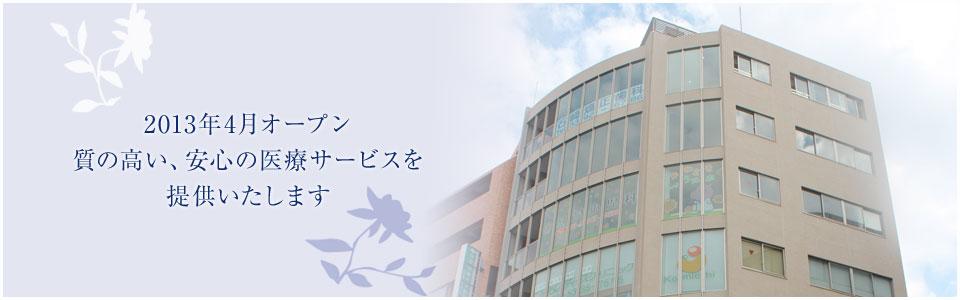 荻窪メディカルセンター